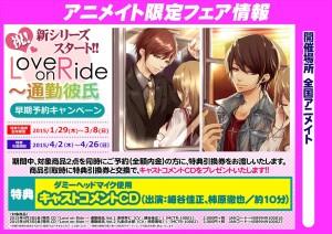 150426_love_on_Ride_YY