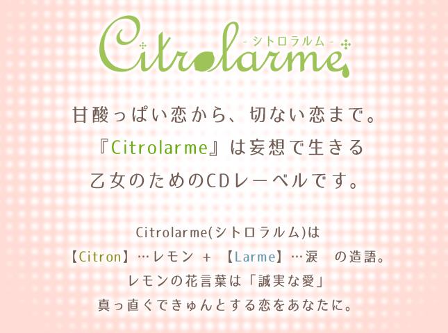 citrolarmeについて