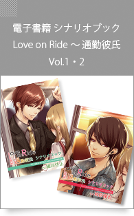 Love on Ride ~ 通勤彼氏 シナリオブック(電子書籍)