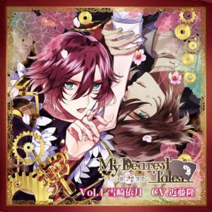 My Dearest Tales-キミと綴る戀物語- Vol.1 雪崎依月(CV.近藤隆)