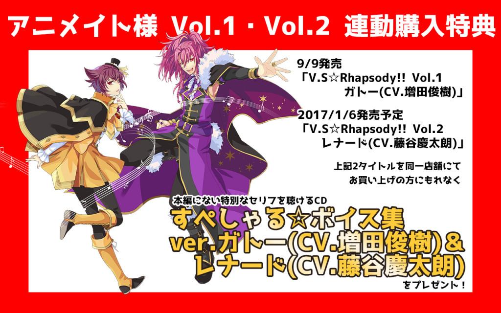 V.S☆Rhapsody!! Vol.1・Vol.2 アニメイト連動購入特典