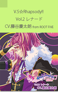 V.S☆Rhapsody!! Vol.2 レナード(CV.藤谷慶太朗 from ROOT FIVE)