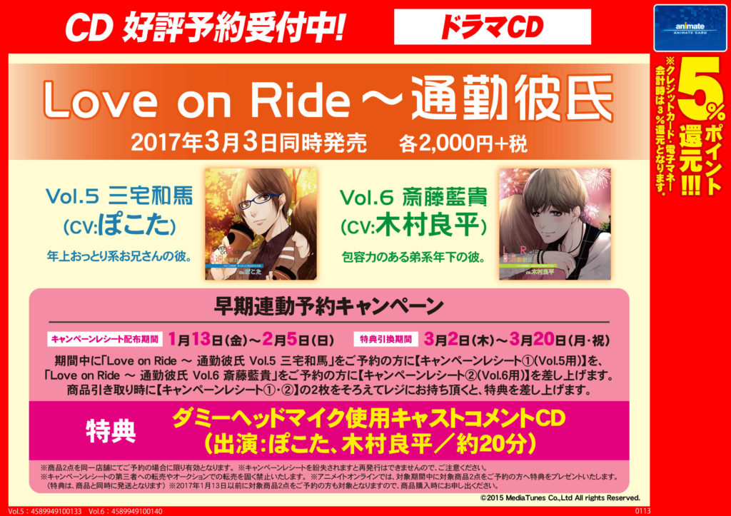 Love on Ride 通勤彼氏 Vol.5,Vol.6 アニメイトPOP