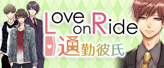 Love on Ride ~ 通勤彼氏 特設サイト