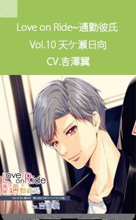 Love on Ride~通勤彼氏 Vol.10 天ヶ瀬日向(CV.吉澤翼)