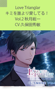 Love Trianglar~キミを誰より愛してる! Vol.2 秋月総一(CV.久保田秀敏)