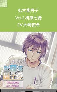 処方箋男子 Vol.2 桃瀬七緒(CV.大崎捺希)