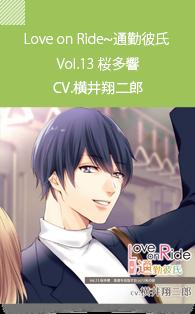 Love on Ride ~ 通勤彼氏 Vol.13 桜多響 (CV:横井翔二郎)