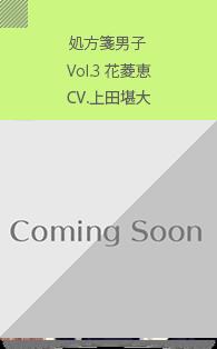 処方箋男子 Vol.3 花菱恵 (CV:上田堪大)