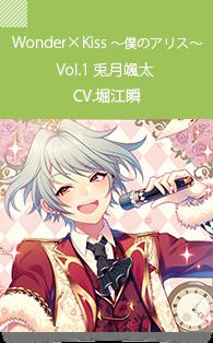 Wonder×Kiss~僕のアリス~ Vol.1 兎月颯太 (CV:堀江瞬)
