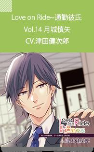 Love on Ride ~ 通勤彼氏 Vol.14 月城慎矢 (CV:津田健次郎)