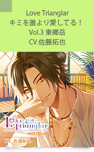 Love Trianglar~キミを誰より愛してる! Vol.3 東郷岳 (CV.佐藤拓也)