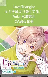 Love Trianglar~キミを誰より愛してる! Vol.4 水瀬恵斗
