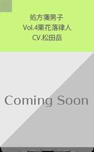 処方箋男子 Vol.4 栗花落律人(CV.松田岳)