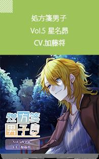 処方箋男子 Vol.5 星名昴(CV.加藤将)