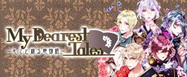 My Dearest Tales-キミと綴る戀物語- 特設サイト