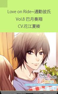 Love on Ride~通勤彼氏 Vol.8 巴月奏翔(CV.花江夏樹)
