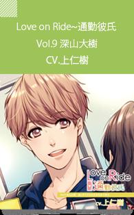 Love on Ride~通勤彼氏 Vol.9 深山大樹(CV.上仁樹)
